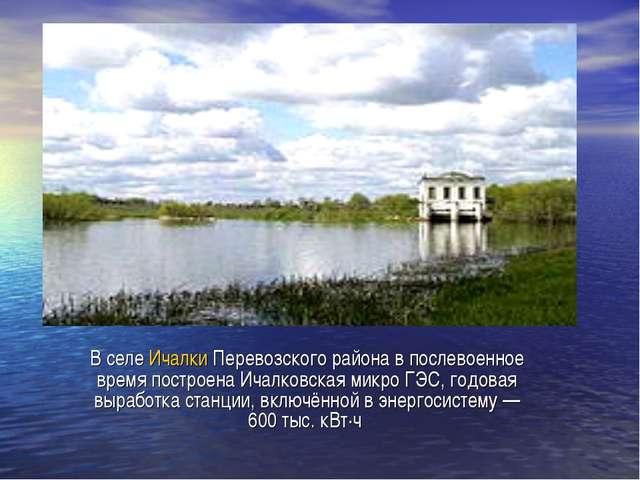 В селе Ичалки Перевозского района в послевоенное время построена Ичалковская...