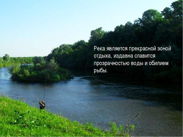 Река является прекрасной зоной отдыха, издавна славится прозрачностью воды и...