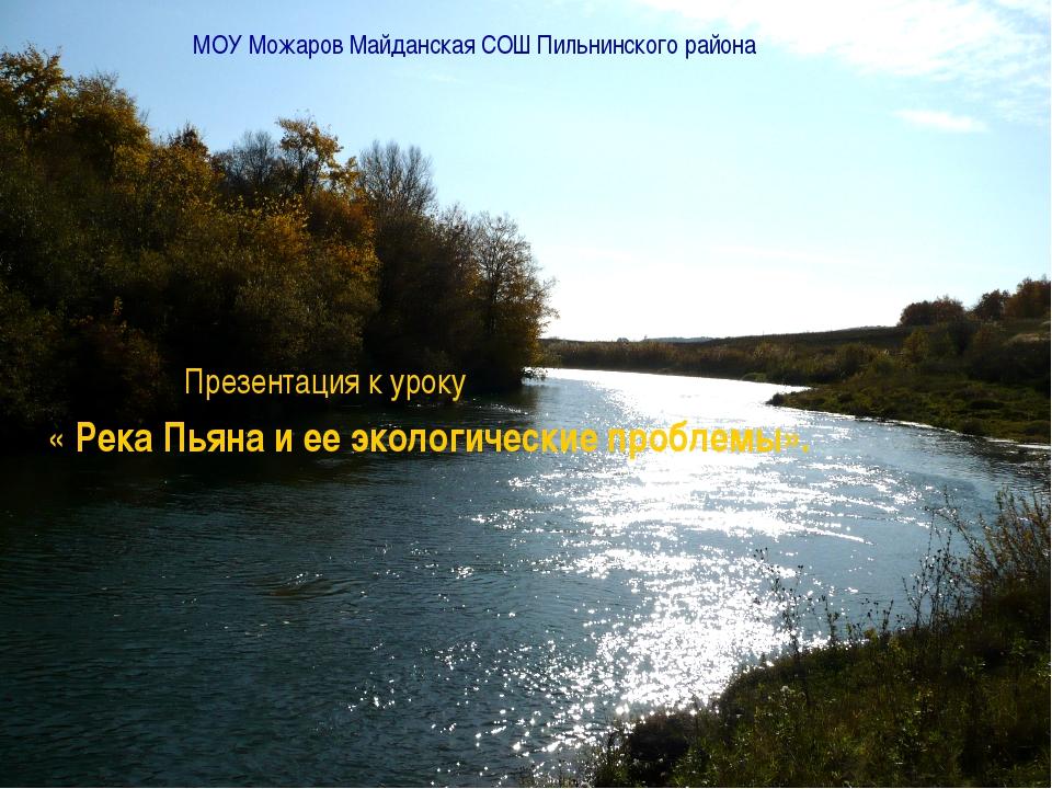 МОУ Можаров Майданская СОШ Пильнинского района Презентация к уроку « Река Пья...