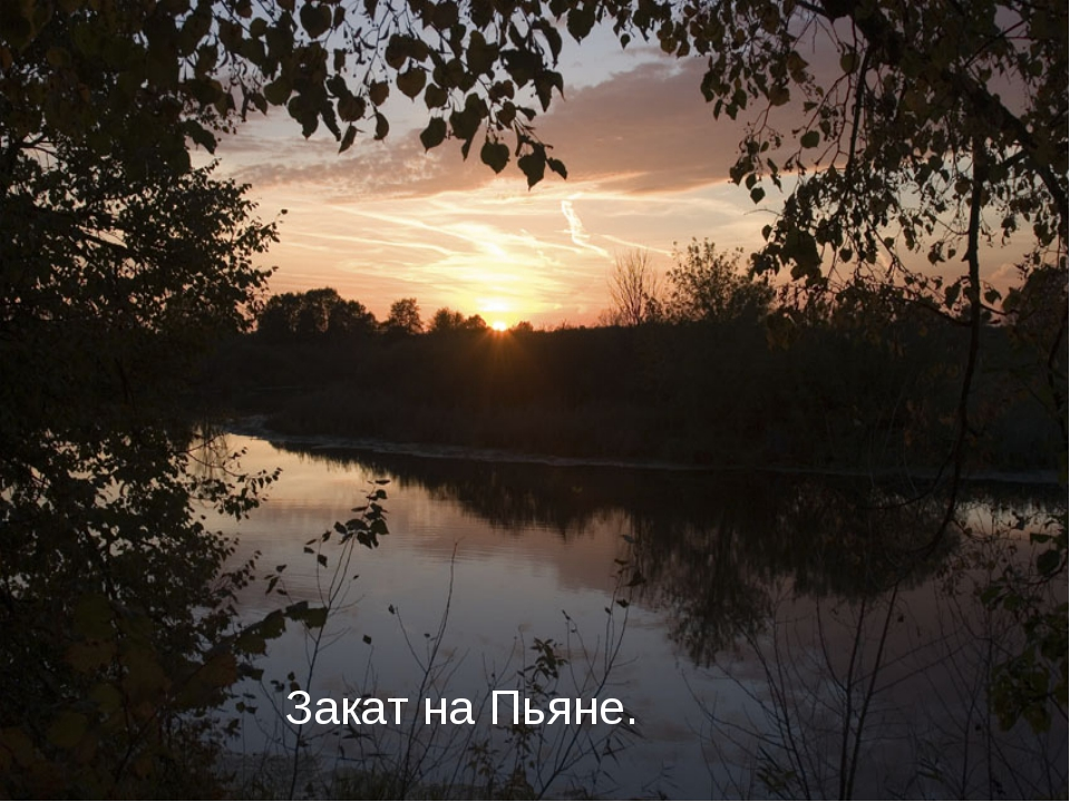 Закат на Пьяне.