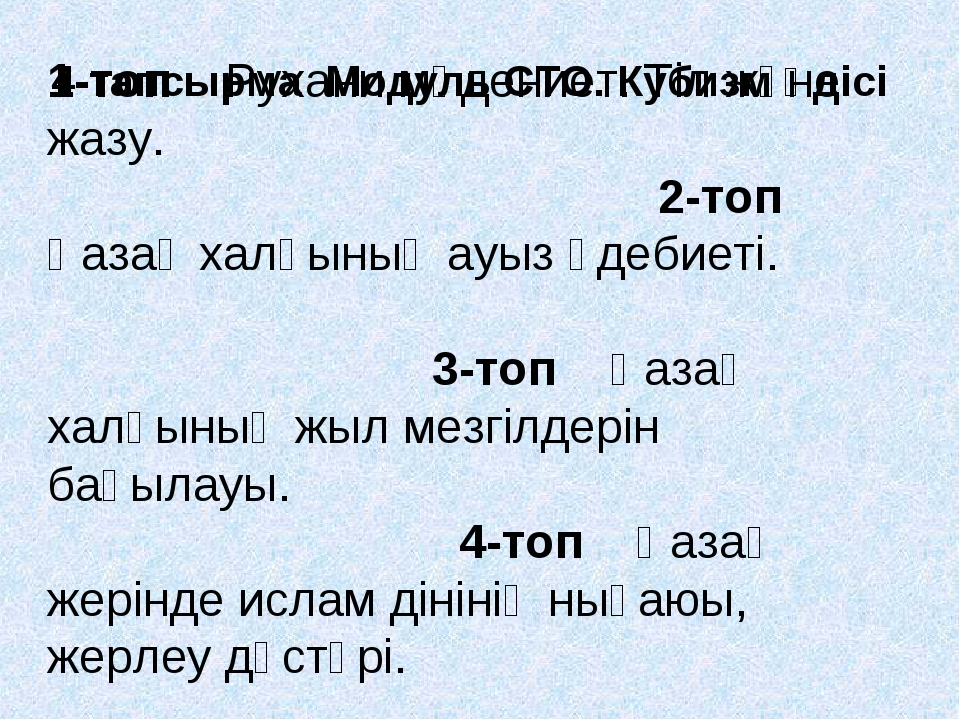 4-тапсырма Модуль СТО. Кубизм әдісі 1-топ Рухани мәдениет. Тіл және жазу. 2-т...