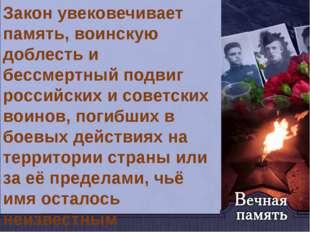 Закон увековечивает память, воинскую доблесть и бессмертный подвиг российских