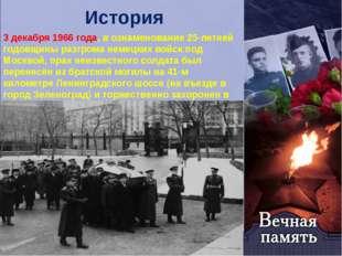 История 3 декабря 1966 года, в ознаменование 25-летней годовщины разгрома нем