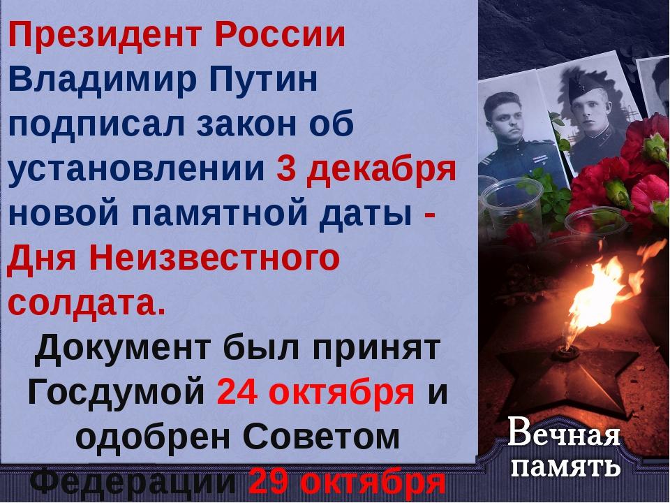Президент России Владимир Путин подписал закон об установлении 3 декабря ново...