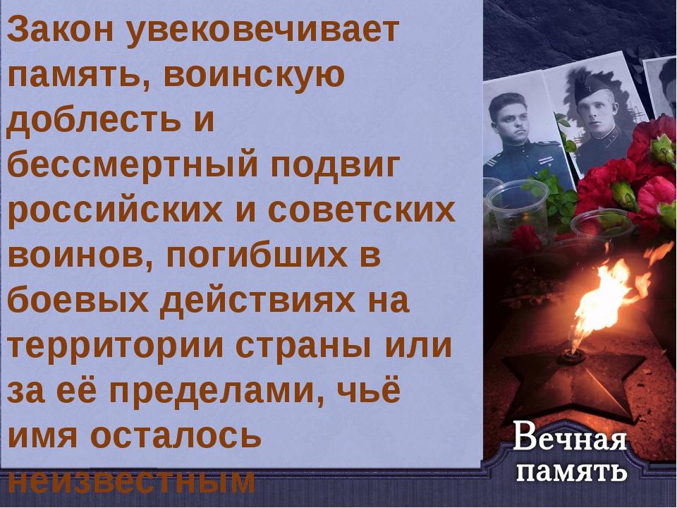 Закон увековечивает память, воинскую доблесть и бессмертный подвиг российских...