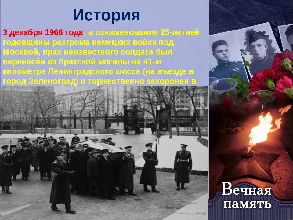 История 3 декабря 1966 года, в ознаменование 25-летней годовщины разгрома нем...