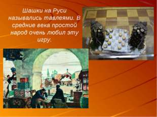 Шашки на Руси назывались тавлеями. В средние века простой народ очень любил э