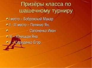 Призёры класса по шашечному турниру I место – Бобровский Макар II - III место