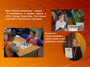 Мое главное увлечение – шашки. Я занимаюсь в кружке шашек в ФОЦ города Борисо