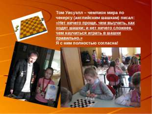 * Том Уисуэлл – чемпион мира по чекерсу (английским шашкам) писал: «Нет ничег