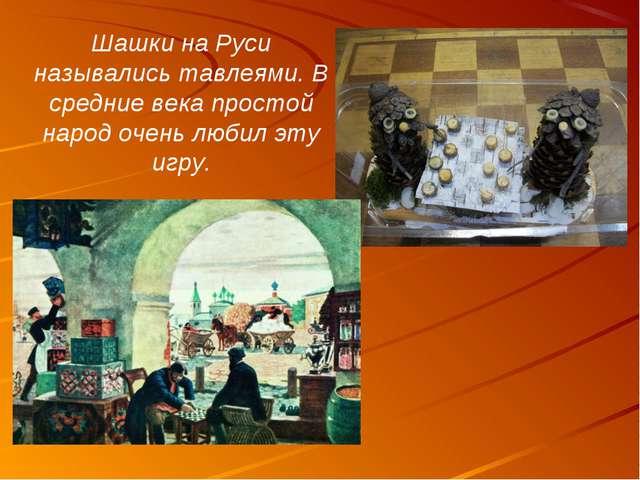 Шашки на Руси назывались тавлеями. В средние века простой народ очень любил э...