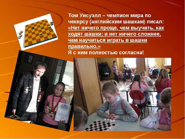 * Том Уисуэлл – чемпион мира по чекерсу (английским шашкам) писал: «Нет ничег...