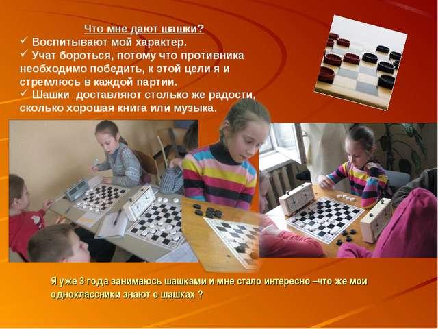 Что мне дают шашки? Воспитывают мой характер. Учат бороться, потому что проти...
