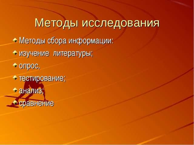 Методы исследования Методы сбора информации: изучение литературы; опрос, тест...