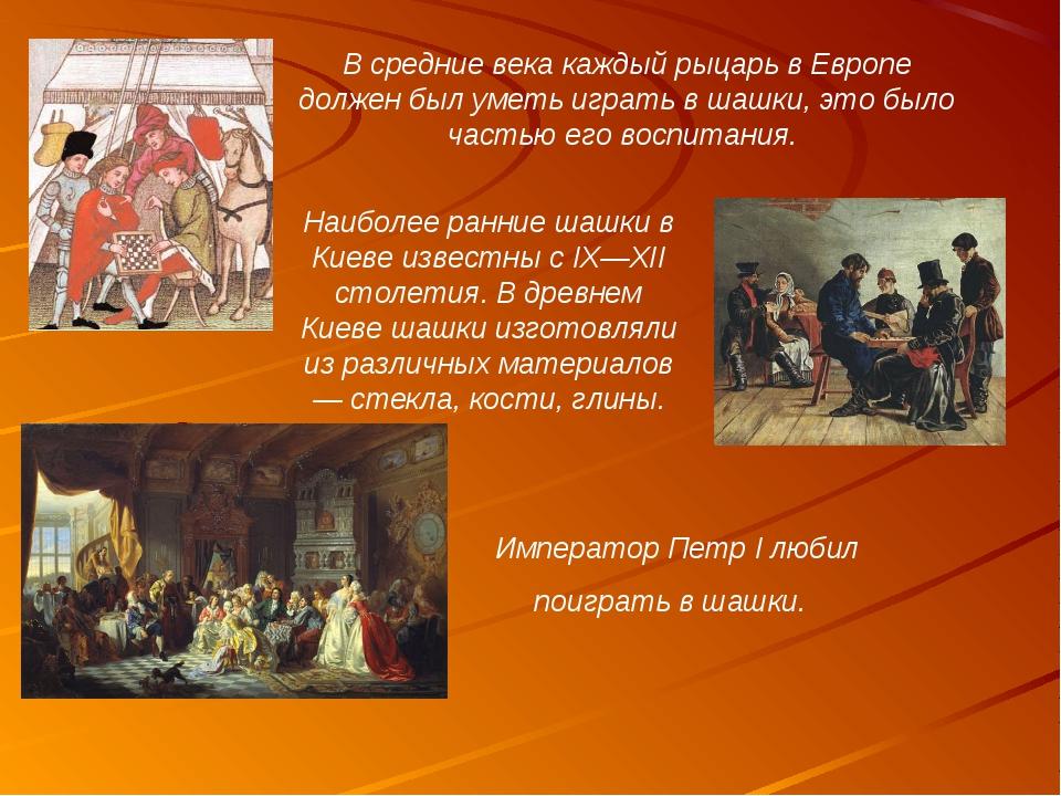 В средние века каждый рыцарь в Европе должен был уметь играть в шашки, это бы...