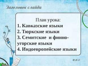 Заголовок слайда План урока: 1. Кавказские языки 2. Тюркские языки 3. Семитск