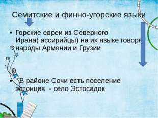 Семитские и финно-угорские языки Горские евреи из Северного Ирана( ассирийцы)