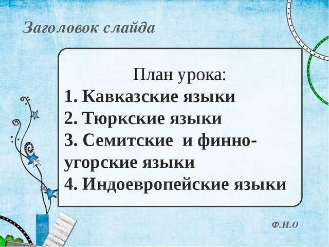 Заголовок слайда План урока: 1. Кавказские языки 2. Тюркские языки 3. Семитск...