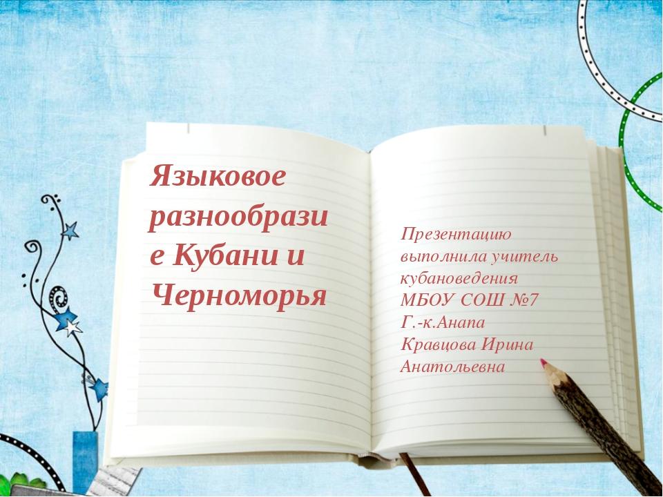 Языковое разнообразие Кубани и Черноморья Презентацию выполнила учитель кубан...