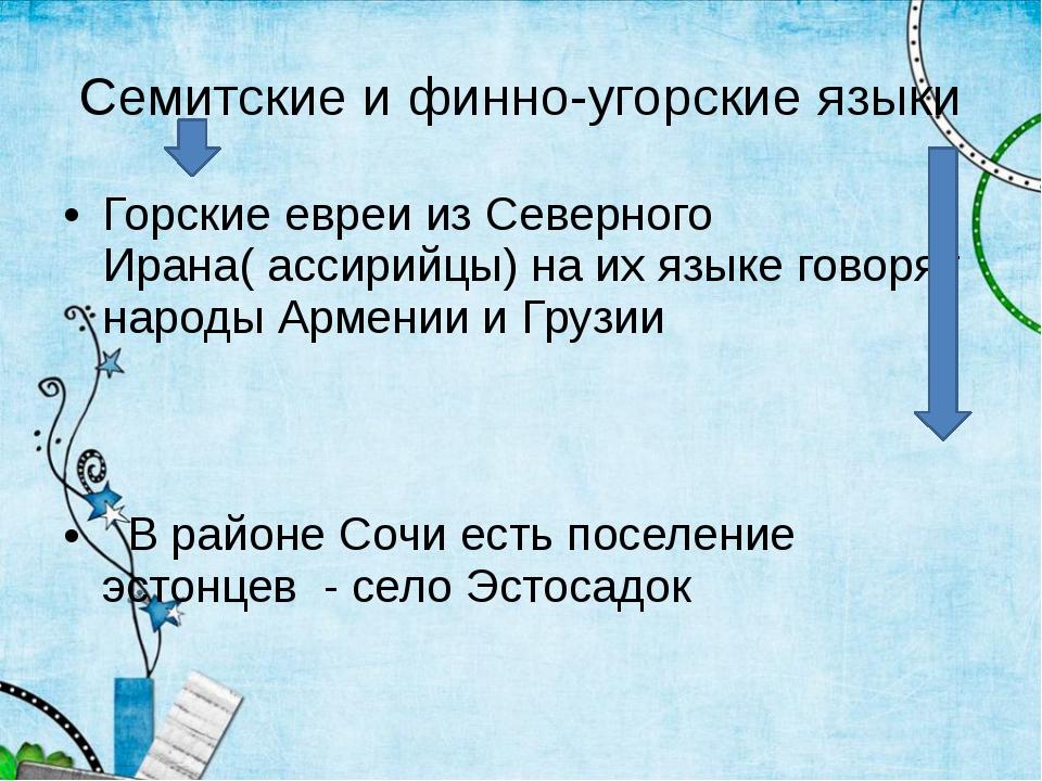 Семитские и финно-угорские языки Горские евреи из Северного Ирана( ассирийцы)...