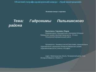 Областной географо-краеведческий конкурс « Край нижегородский» Номинация конк