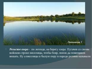 Рельское озеро - по легенде, на берегу озера Пугачев со своим войском строил