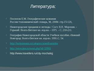 Литература: Поспелов Е.М. Географические названия России//топонимический слов