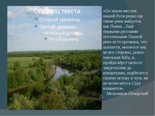 Пьяна, единственная в своем роде река, «По иным местам нашей Руси редко где т