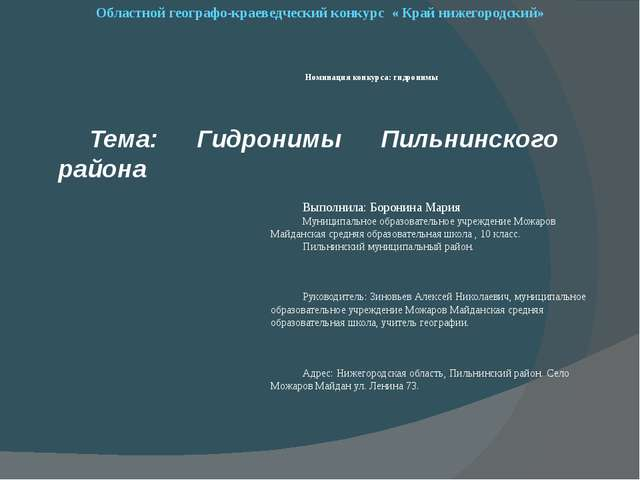 Областной географо-краеведческий конкурс « Край нижегородский» Номинация конк...