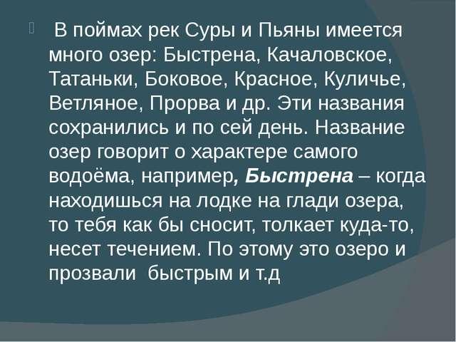 В поймах рек Суры и Пьяны имеется много озер: Быстрена, Качаловское, Татаньк...