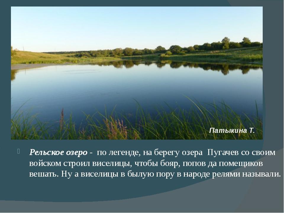 Рельское озеро - по легенде, на берегу озера Пугачев со своим войском строил...