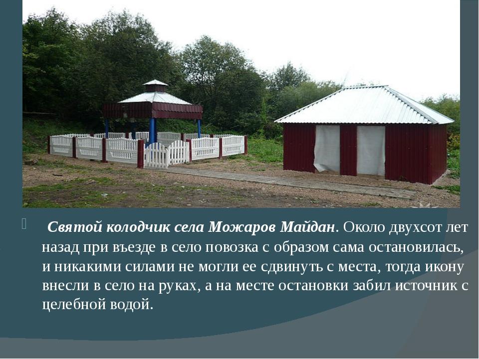 Святой колодчик села Можаров Майдан. Около двухсот лет назад при въезде в се...