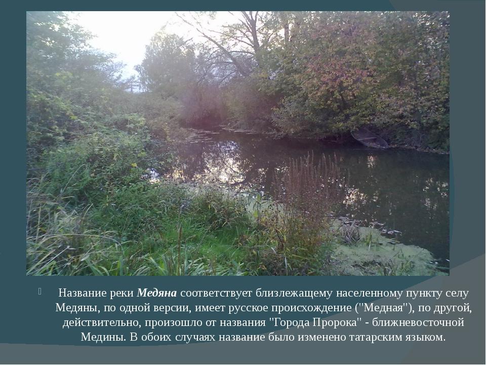 Название реки Медяна соответствует близлежащему населенному пункту селу Медя...