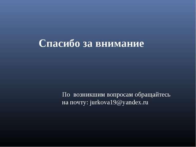 Спасибо за внимание По возникшим вопросам обращайтесь на почту: jurkova19@yan...