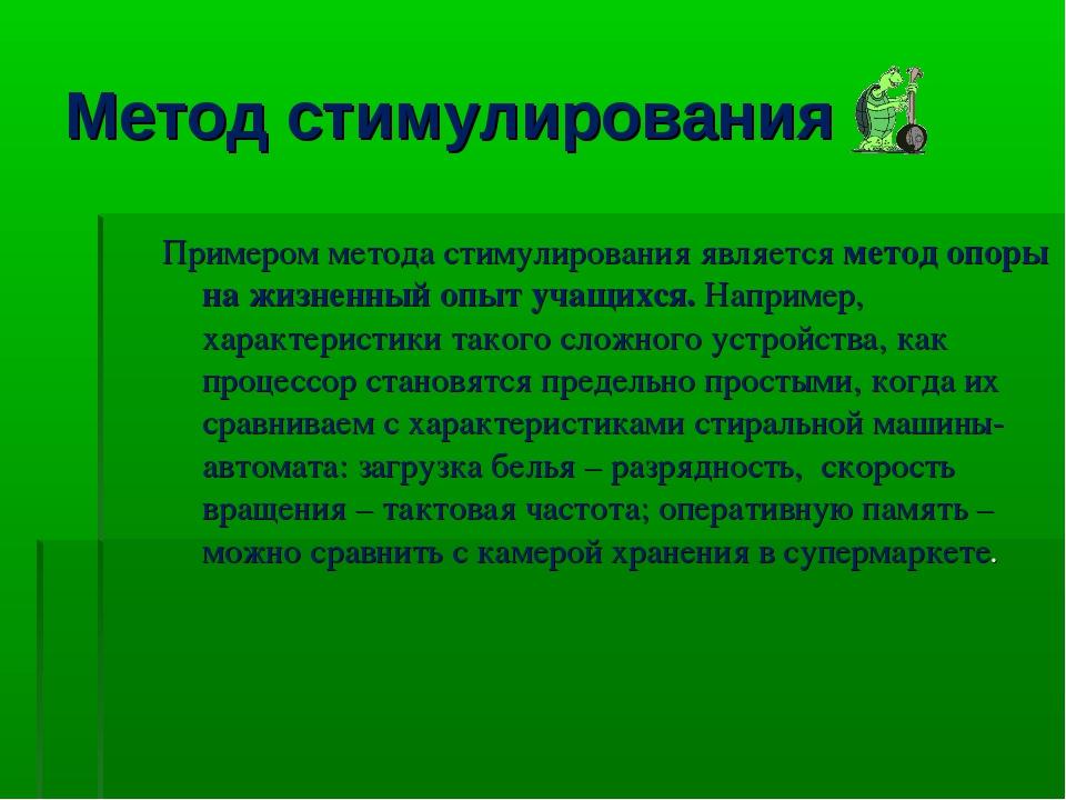 Метод стимулирования Примером метода стимулирования является метод опоры на ж...
