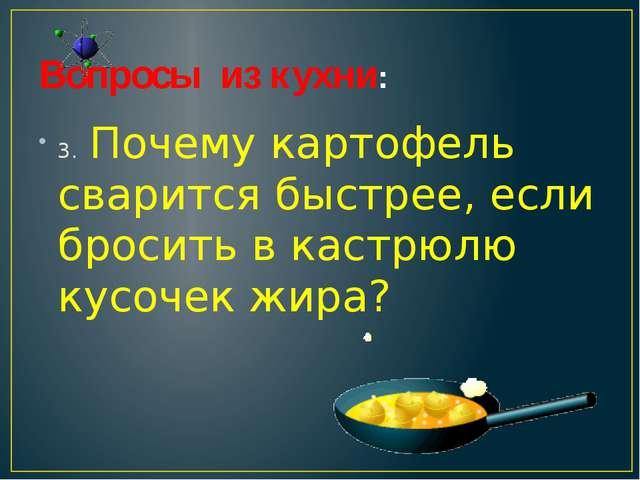 Вопросы из кухни: 3.Почему картофель сварится быстрее, если бросить в кастрю...