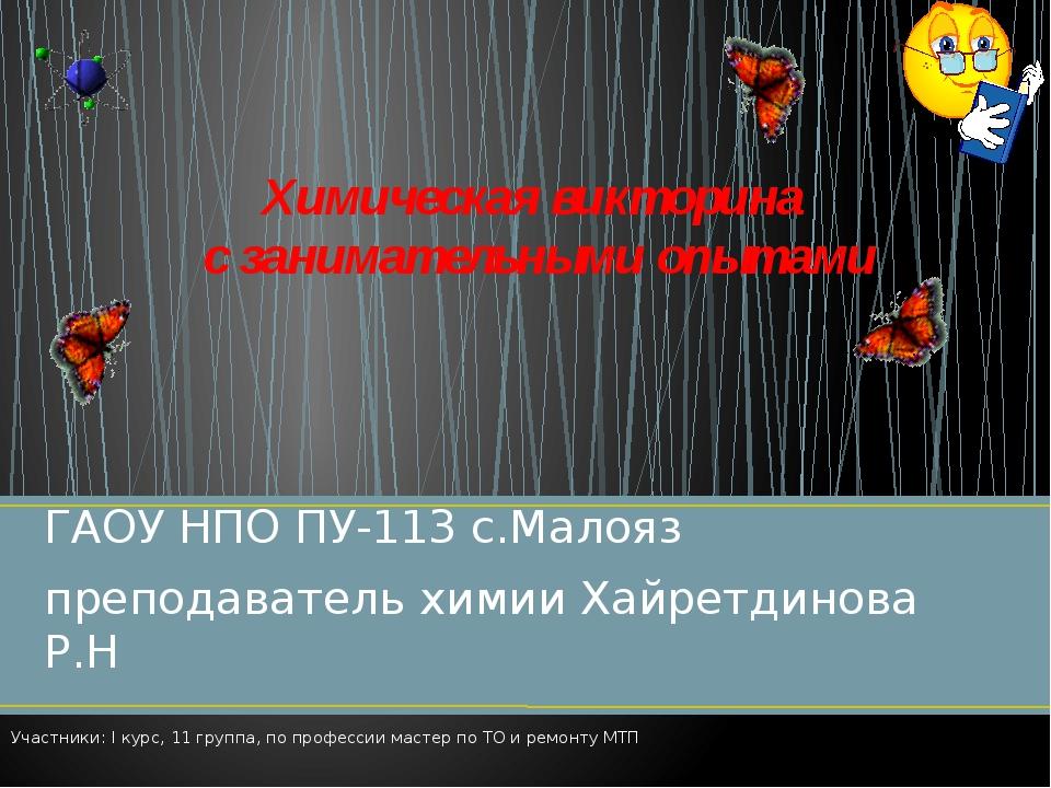 ГАОУ НПО ПУ-113 с.Малояз преподаватель химии Хайретдинова Р.Н Химическая викт...