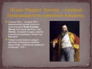 14 июля 1904 г. - 24 июля 1991 г. Американский прозаик польского происхождени