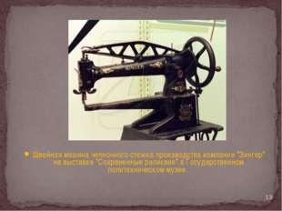 """Швейная машина челночного стежка производства компании """"Зингер"""" на выставке """""""