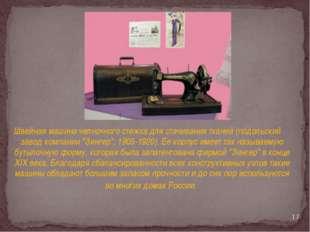 Швейная машина челночного стежка для стачивания тканей (подольский завод комп