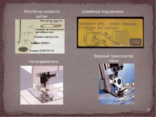 * Регулятор скорости шитья «Швейный подсказчик» Нитковдеватель Верхний трансп