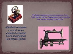 Фабрично-ремесленная шв.машина «Гоу» США 1865 – 1875гг. Применялась в основно