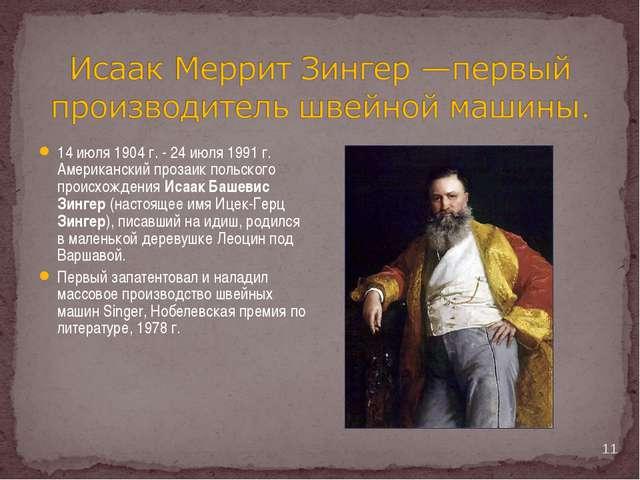 14 июля 1904 г. - 24 июля 1991 г. Американский прозаик польского происхождени...