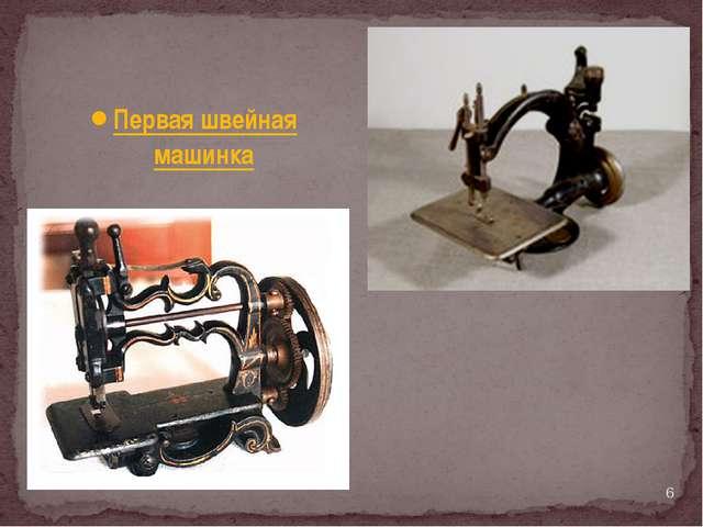 Первая швейная машинка *