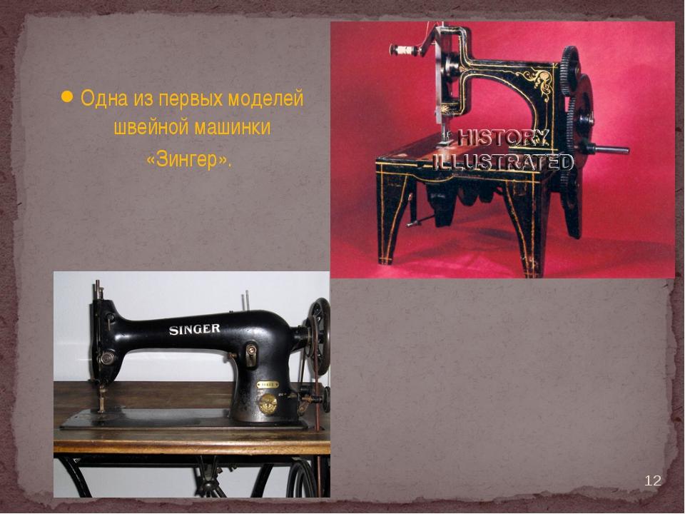 Одна из первых моделей швейной машинки «Зингер». *