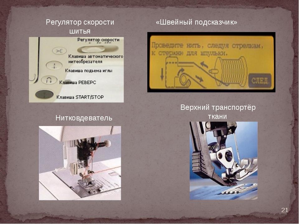 * Регулятор скорости шитья «Швейный подсказчик» Нитковдеватель Верхний трансп...