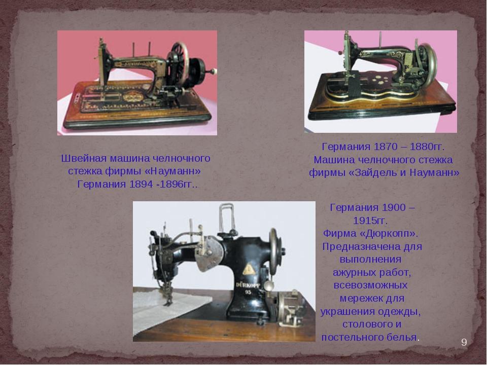 Германия 1870 – 1880гг. Машина челночного стежка фирмы «Зайдель и Науманн» Ге...