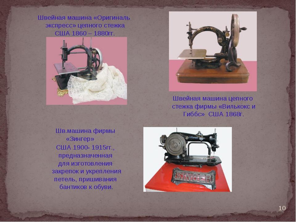 Шв.машина фирмы «Зингер» США 1900- 1915гг., предназначенная для изготовления...