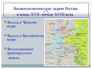 Внешнеполитические задачи России в конце XVII -начале XVIII века. Выход к Чёр