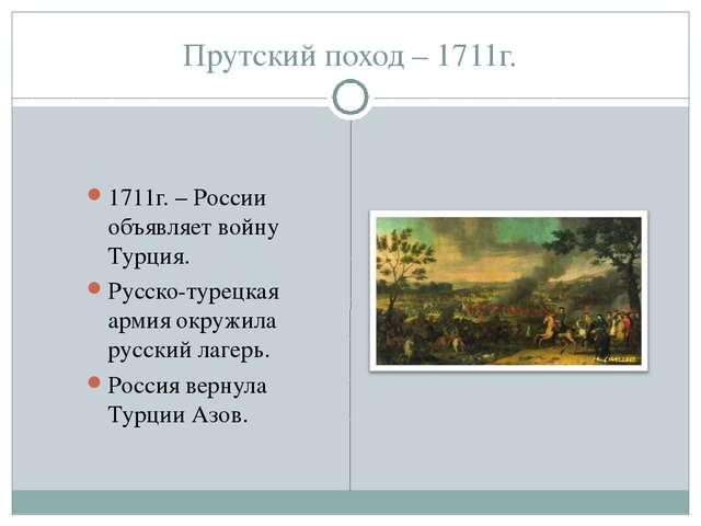 Прутский поход – 1711г. 1711г. – России объявляет войну Турция. Русско-турецк...